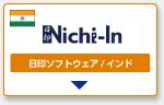 日印ソフトウェア / インド