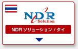 NDR ソリューション / タイ