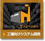 工場向けシステム開発